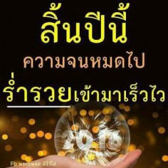 Thanwisit