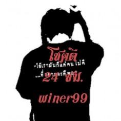 winer99