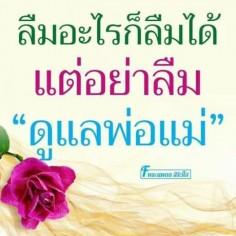 Thueng